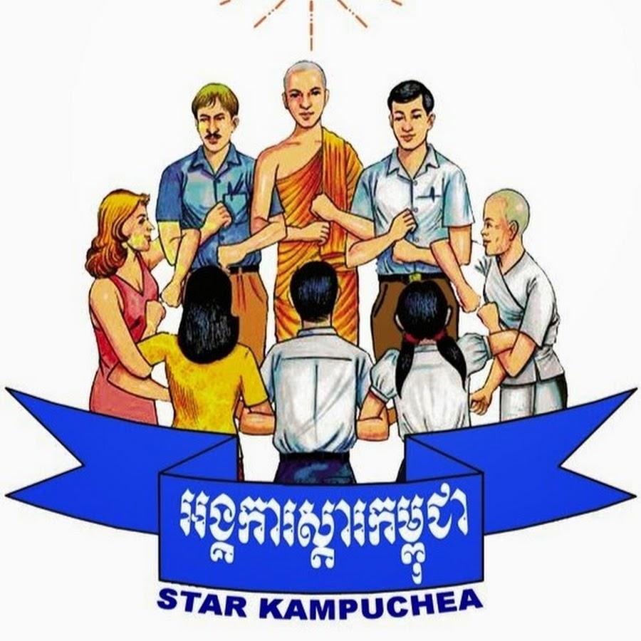 star kampuchea logo